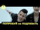 ПОПРОБУЙ НЕ ПОДПЕВАТЬ ЧЕЛЛЕНДЖ - САМЫЕ НАЗОЙЛИВЫЕ ПЕСНИ 2016-2017 ГОДА!!!