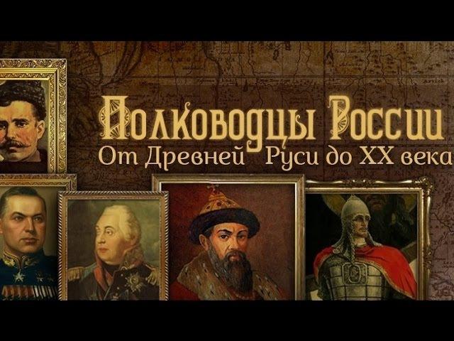 Константин Рокоссовский Полководцы России От Древней Руси до ХХ века