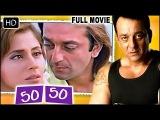 Sanjay Dutt Hindi Movies | 50 - 50 Telugu Dubbed Hindi Movie DAUD | Ram Gopal Varma Urmila