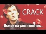 Нынче ты узнал любовь...Sherlock BBC RUS CRACK