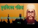 Munafiker Coritro by Allama Delwar Hossain Saidi bangla waz sayeedee Part 1