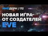 ММОдерн №172 [самое интересное из мира ММО] — Kingdom Under Fire II, PUBG, Starborne...