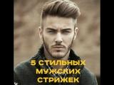 5 стильных мужских стрижек