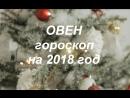 ОВЕН - Ведический ГОРОСКОП на 2018 г.