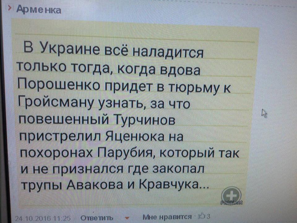 Адвокати Саакашвілі оскаржать у суді дії правоохоронних органів щодо видворення його з України, - Чорнолуцький - Цензор.НЕТ 5654