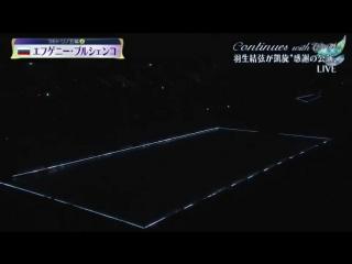 Yuzuru Hanyu - Continues with Wings - 2018 - Full