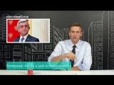 [Навальный LIVE] Долой царя, Пашинян и Армения, гонять либеральную мразь