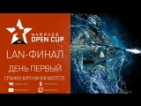 Warface Open Cup Season XII: Первый день LAN-финала