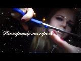 АСМР|Ролевая игра| Массаж головы и стрижка| Полярный экспресс