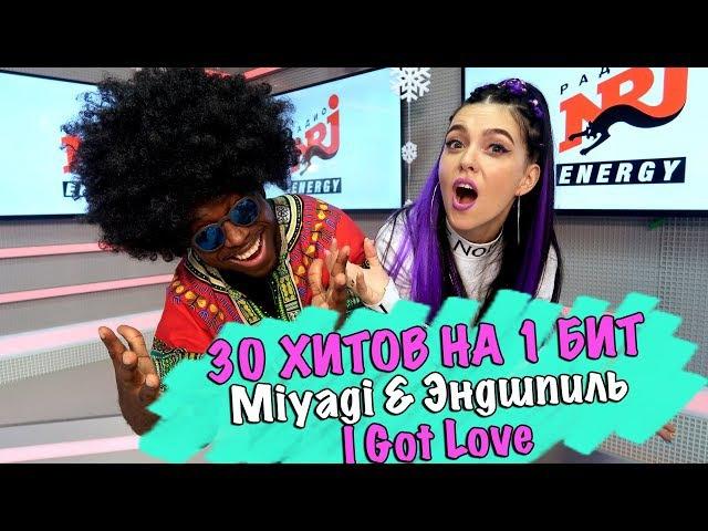 MIYAGI ЭНДШПИЛЬ I GOT LOVE 30 ПЕСЕН НА 1 БИТ MASHUP BY NILA MANIA MR SIMON ЧЁРНЫЙ ПЕРЕЦ