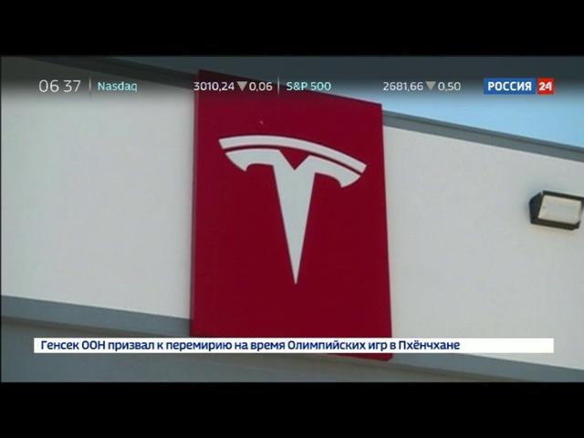 Новости на «Россия 24» • Компания Tesla терпит рекордные убытки