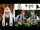 [Архив Фрэдомиана] Wycc и Терентий о Религии. Во что верует Шустрила / Cool Story Minis