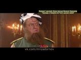 Убойный момент из фильма Михаила Задорнова