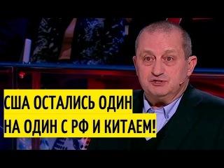 США даже и не снилось ТАКОЕ! Кедми рассказал, как Путин за четыре года ПРИХЛОПНУЛ американцев!