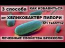 КАК ИЗБАВИТЬСЯ ОТ ХЕЛИКОБАКТЕР ПИЛОРИ БЕЗ ТАБЛЕТОК Лечебные свойства брокколи