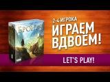 Бронза - играем с настольную игру Let's play