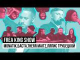 Frea King Show MONATIK, БАСТА, THERR MAITZ, ЛЯПИС ТРУБЕЦКОЙ + Bridget Barbara &amp Spencer Knight