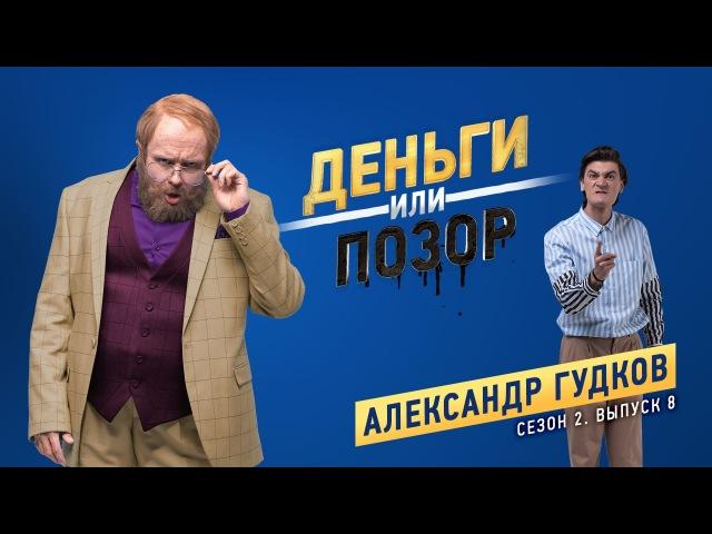 Деньги или позор Александр Гудков (05.03.2018)