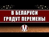 БЕЛАРУСЫ ЖЕЛАЮТ НОВЫЙ УРОВЕНЬ ЖИЗНИ В РБ! Эпичный трейлер канала про новости Беларуси.