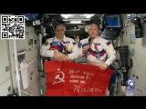 Космонавты поздравили россиян с Днем Победы с борта МКС  [  2018  ]