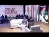 Судьба человека с Борисом Корчевниковым [03/10/2017, Ток Шоу, SATRip]