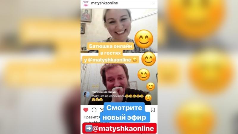 Батюшка Матушка ОНЛАЙН