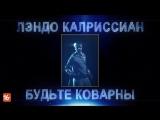 Star Wars Battlefront II | Лэндо Калриссиан