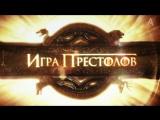 LIVE Трансляция Игра Престолов 2 сезон 4-6 серия