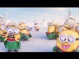 Миньоны поздравляют с Рождеством.mp4