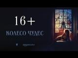 КОЛЕСО ЧУДЕС | Трейлер | В кино с 8 февраля 2018