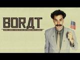 Борат/Borat (2006)
