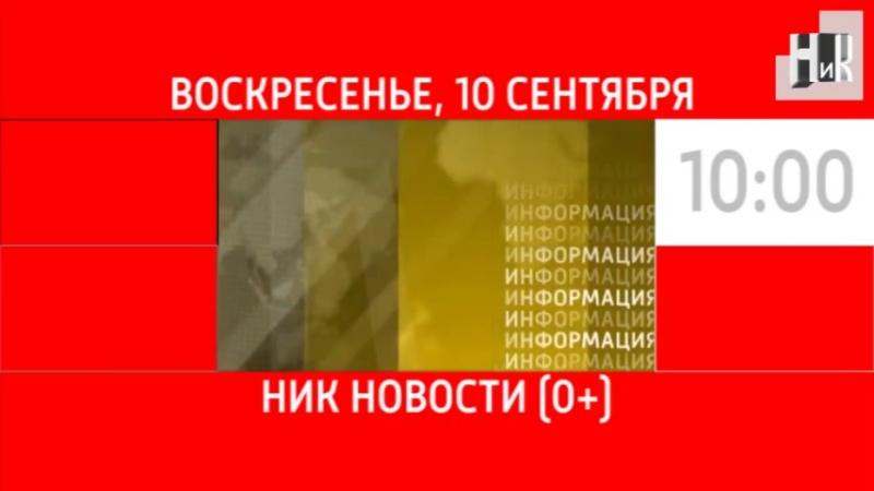 Конец программы Убойная лига, программа передач на 10 сентября и конец эфира (НИК ТВ, 09.09.2017)