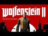 [Стрим] Wolfenstein II: The New Colossus. Часть 2