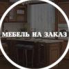Мебель на заказ в Мурманске. Кухня51.рф