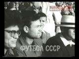 1959 СКА Ростов на Дону - Динамо Прага 0-1 Товарищеский матч