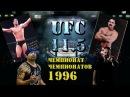 UFC-11.5:ЧЕМПИОНАТ ЧЕМПИОНАТОВ 1996.Обзор всего турнира