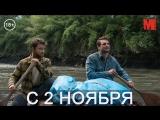 Дублированный трейлер фильма «Джунгли»