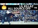 Lil Killaz vs All Source Off   1/4   3x3 breaking   V1 FESTIVAL   SPB   09.07.17