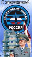 С праздником космических войск!
