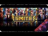 Smite [EP-102] - Стрим - Смайт после долгого перерыва