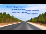 На просторы Музыка, исполн-е Н. Курочкин Стихи, фото и монтаж А. Опарина