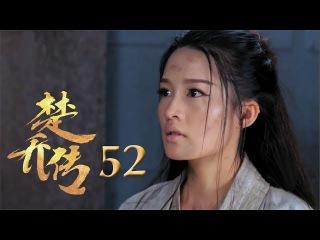 楚乔传 Princess Agents 52