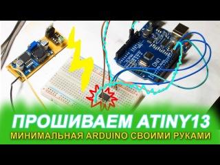 Минимальная ардуино своими руками или Простая защита Li-ion батарей от разряда и Как прошить Atiny13