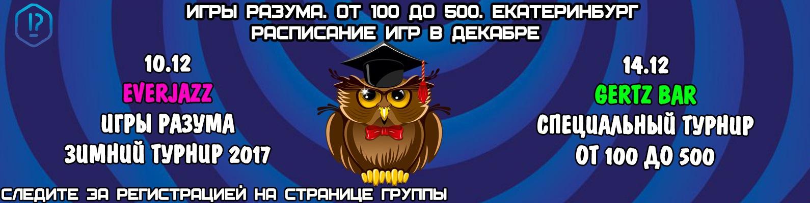 100 разума