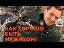 Вячеслав Мясников - Как хорошо быть мужиком