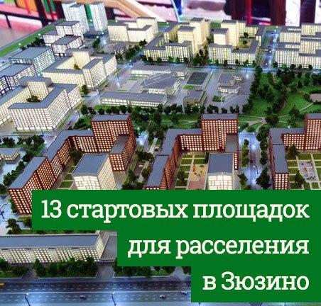 Стартовые площадки для переселения в москворечье сс аюц