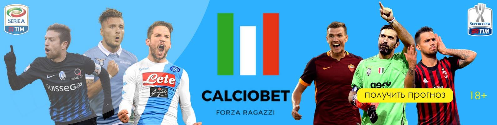 Прогноз на футбол серия а италия