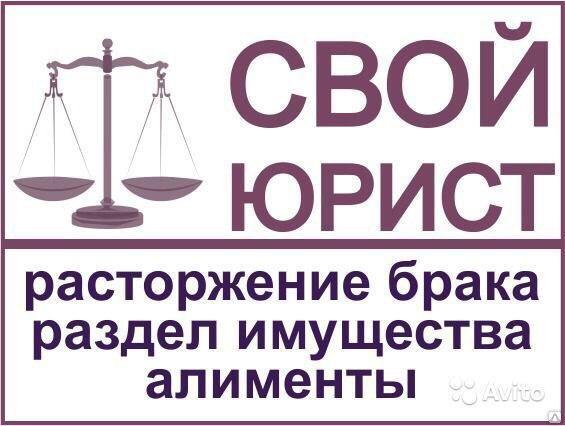 услуги юриста по разводам