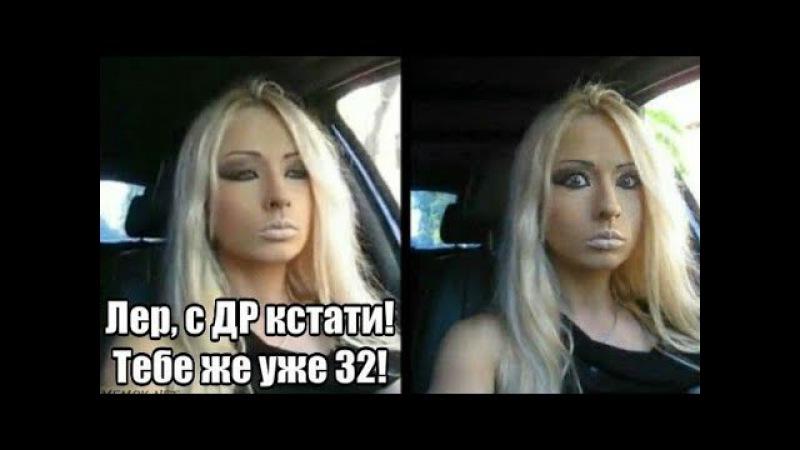 Аматуе Валерии Лукьяновой 31 год РАЗОБЛАЧЕНИЕ ПО ЕЕ СТРАНИЦЕ ВКОНТАКТЕ