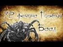 72 демона Гоэтии - Баал (Ваал)